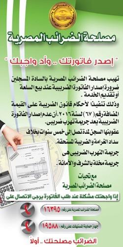 مصلحة الضرائب المصرية اصدر فاتورتك
