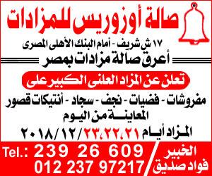 صالة اوزريس للمزادات
