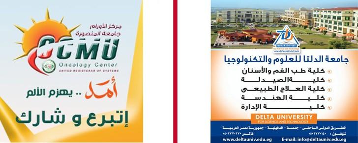 جامعة الدلتا& سوق لمشروعك