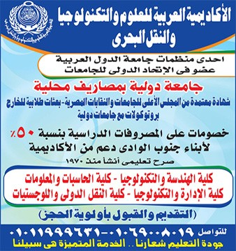 الاكاديمية العربية