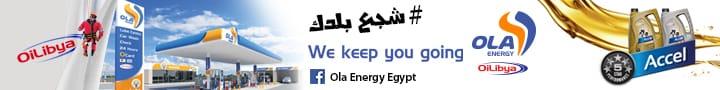 ليبيا أويل مصر