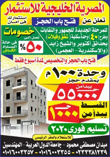 المصرية الخليجية للاستثمار
