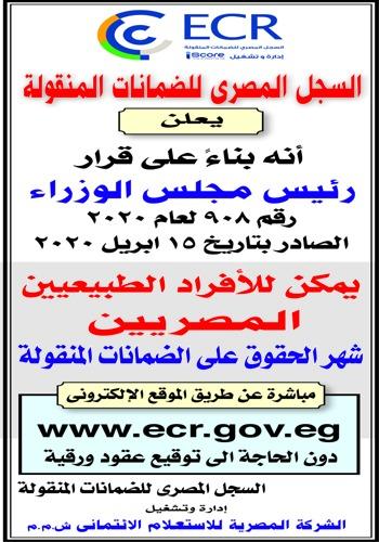 الشركة المصرية للاستعلام الائتماني i-score