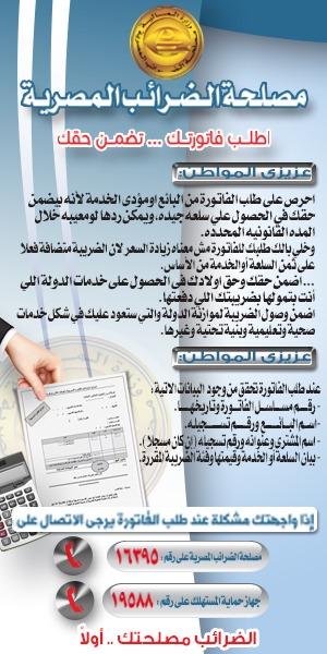 مصلحة الضرائب المصرية اطلب فاتورتك