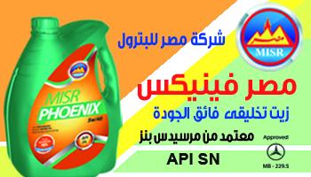 شركة مصر للبترول مصر فينيكس