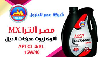 شركة مصر للبترول مصر الترا MX