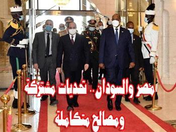 مصر والسودان ... تحديات مشتركة ومصالح متكاملة