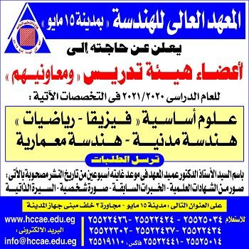 المعهد العالي للهندسة بمدينة 15 مايو