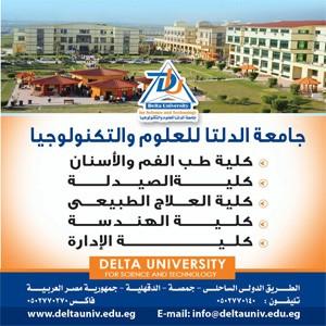جامعة الدلتا
