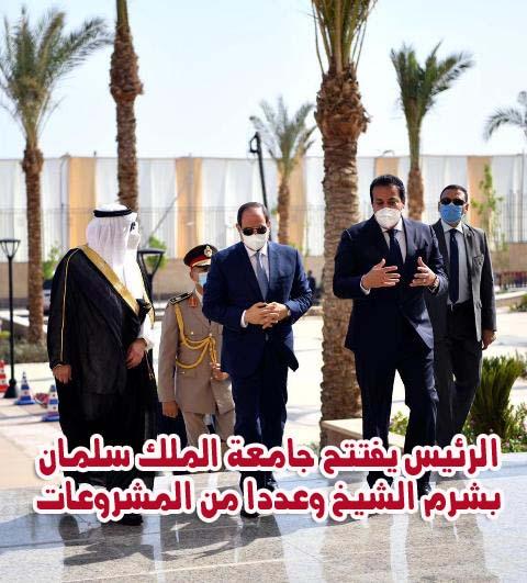 الرئيس يفتتح جامعة الملك سلمان بشرم الشيخ وعددا من المشروعات