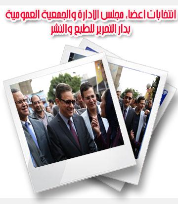 انتخابات اعضاء مجلس الاداة والجمعية العمومية بدار التحرير
