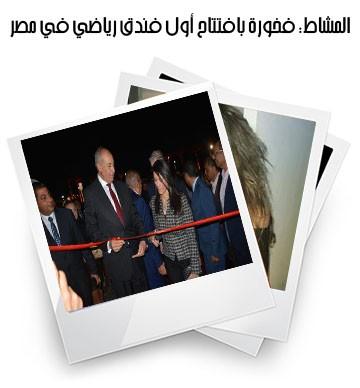 المشاط: فخورة بافتتاح أول فندق رياضي في مصر