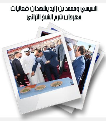السيسي ومحمد بن زايد يشهدان فعاليات مهرجان شرم الشيخ التراثي
