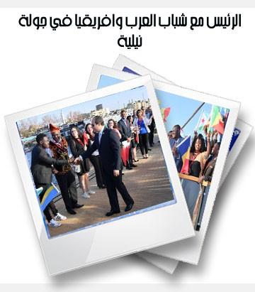 الرئيس مع شباب العرب وافريقيا في جولة نيلية