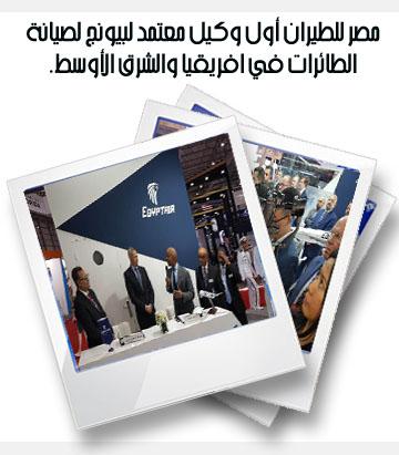 مصر للطيران أول وكيل معتمد لبيونج لصيانة الطائرات في افريقيا والشرق الأوسط
