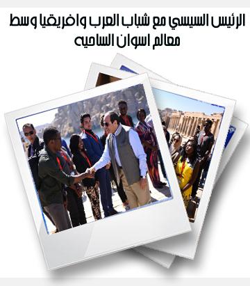 الرئيس يصطحب شاب العرب وافريقيا في جولة بمعالم اسوان السياحية
