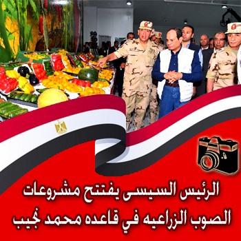 السيسي يفتتح  مشروعات الصوب الزراعية في قاعدة محمد نجيب