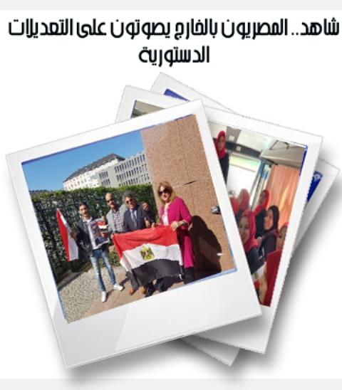 المصريون بالخارج يصوتون على التعديلات الدستورية