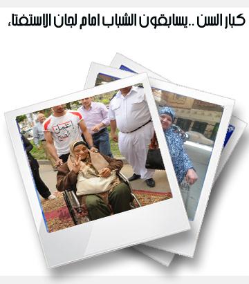 كبار السن ..يسابقون الشباب امام لجان الاستفتاء