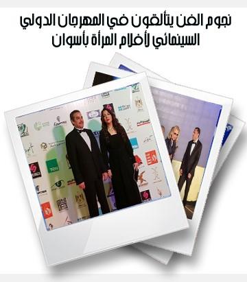 نجوم الفن يتألقون في المهرجان السينمائي الدولي لأفلام المرأة بأسوان