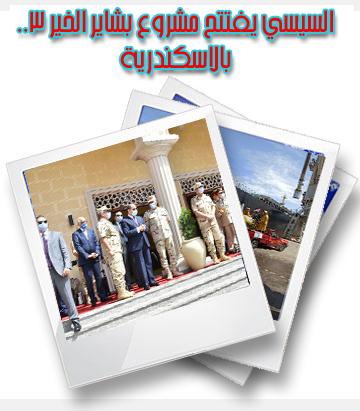 السيسي يفتتح مشروع بشاير الخير 3.. بالاسكندرية