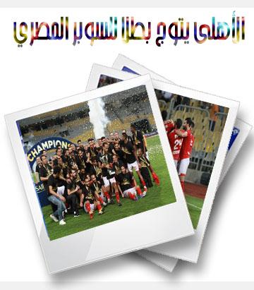 الأهلي يتوج بطلا للسوبر المصري - تصوير عزت السمري