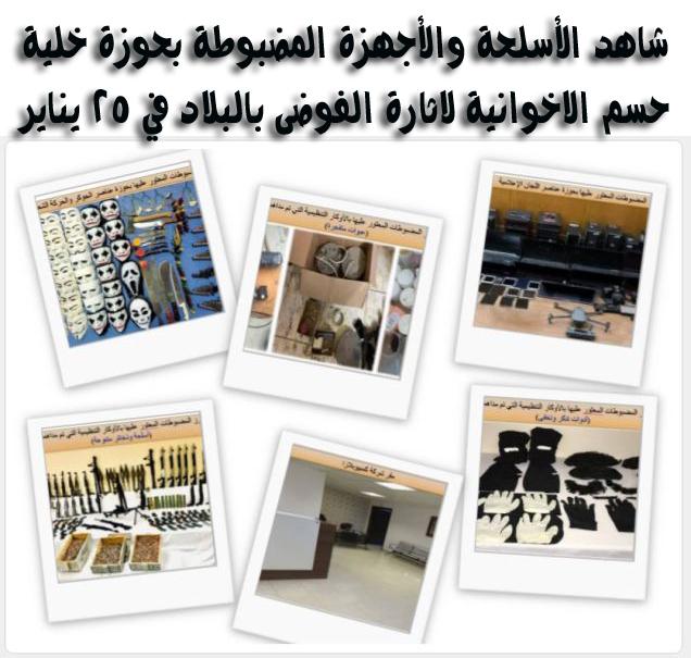 الأسلحة والأجهزة المضبوطة بحوزة خلية حسم الاخوانية لاثارة الفوضى بالبلاد في 25 يناير