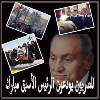 المصريون يودعون الرئيس الأسبق مبارك
