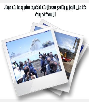 كامل الوزير يتابع معدلات تنفيذ مشروعات ميناء الاسكندرية