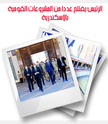 الرئيس يفتتح عددا من المشروعات القومية بالاسكندرية