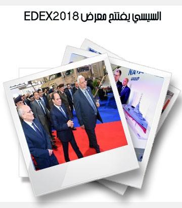 السيسي يفتتح معرض ( EDEX-2018 )