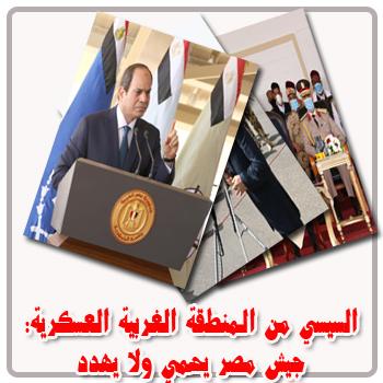 الرئيس السيسي : جيش مصر يحمي ولا يهدد