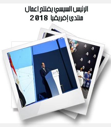 الرئيس السيسي يفتتح اعمال منتدى افريقيا 2018