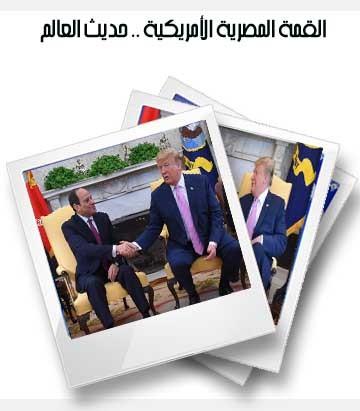القمة المصرية الأمريكية حديث العالم