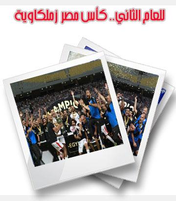 للعام الثاني.. كأس مصر  زملكاوية