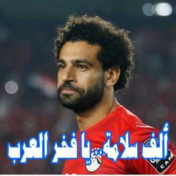 الف سلامة يا فخر العرب