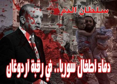 سلطان الدم