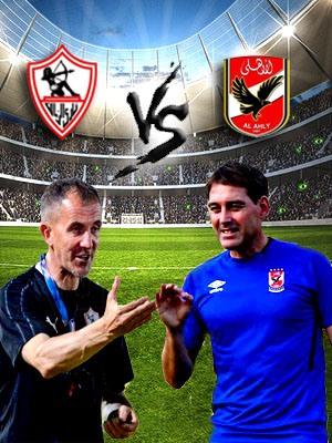 نهائى كأس السوبر المصرى 2019
