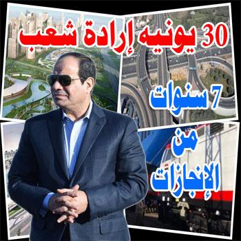 30 يونيه ارادة شعب.. 7 سنوات من الانجازات