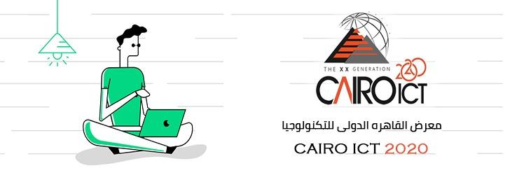 كايرو أي سي تي ICT  Cairo