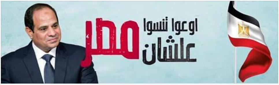 اوعو تنسوا عشان مصر