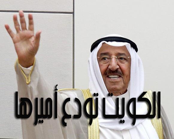 الكويت تودع اميرها