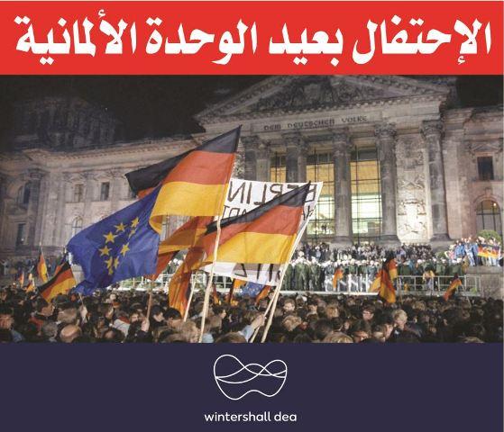 الاحتفال بعيد الوحدة الألمانية