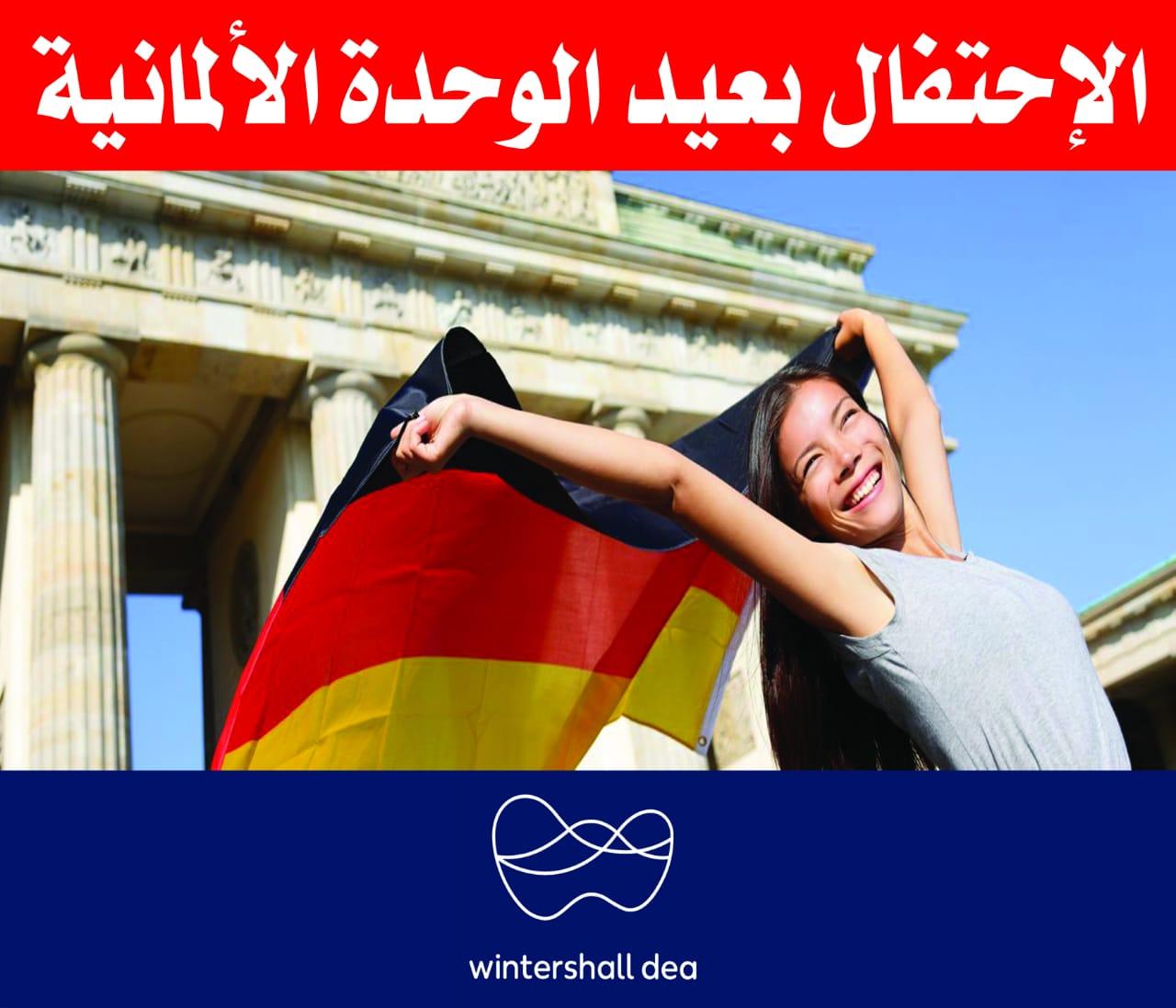 الاحتفال بيوم الوحدة الالمانية
