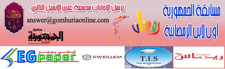 المسابقة الرمضانية 2019 مسابقة رمضان مسابقات وجوائز مالية