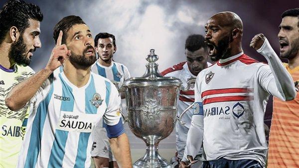 نهائى كأس مصر
