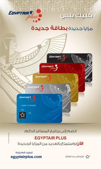 خليك بلس مزايا جديدة بطاقة جديدة