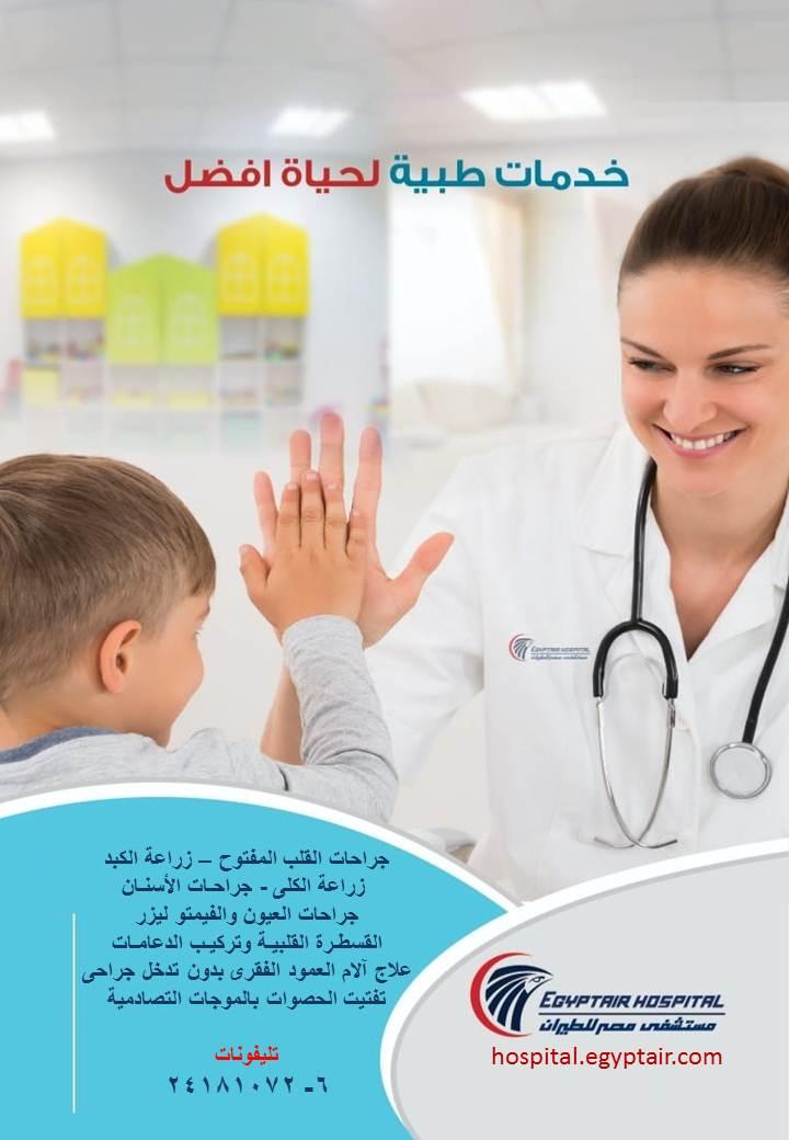 خدمات طبية لحياة افضل