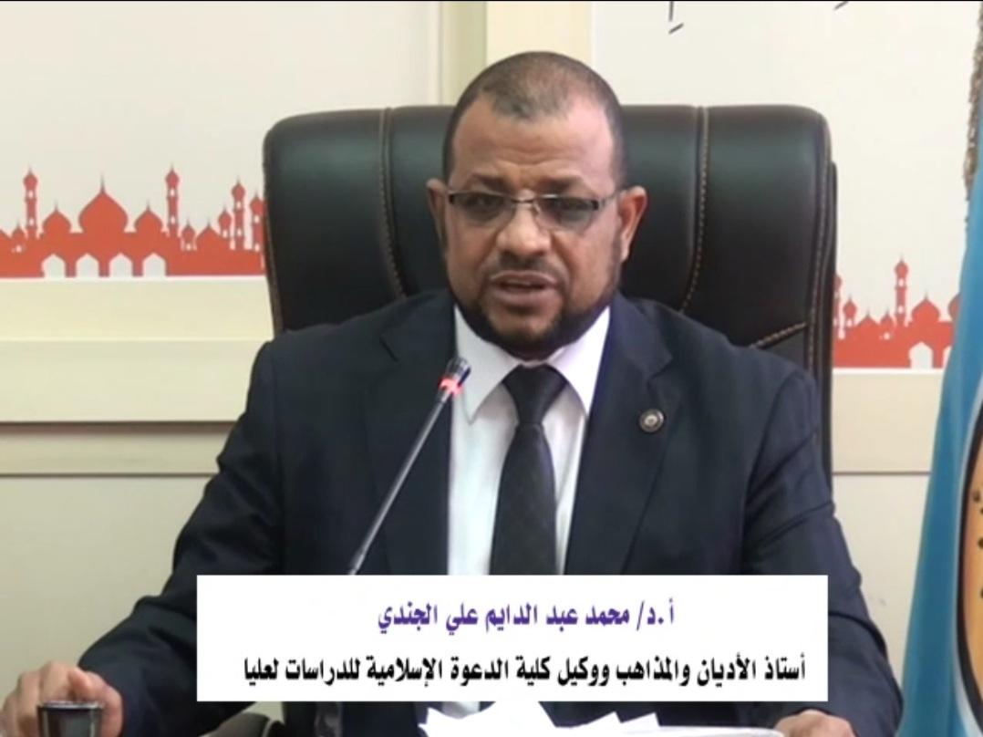 د.محمد عبد الدايم