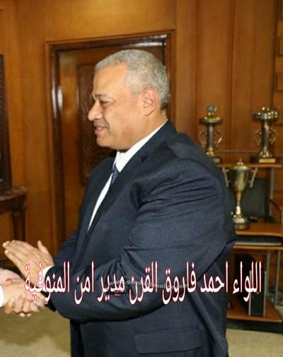 اللواء أحمد فاروق القرن مدير أمن المنوفية